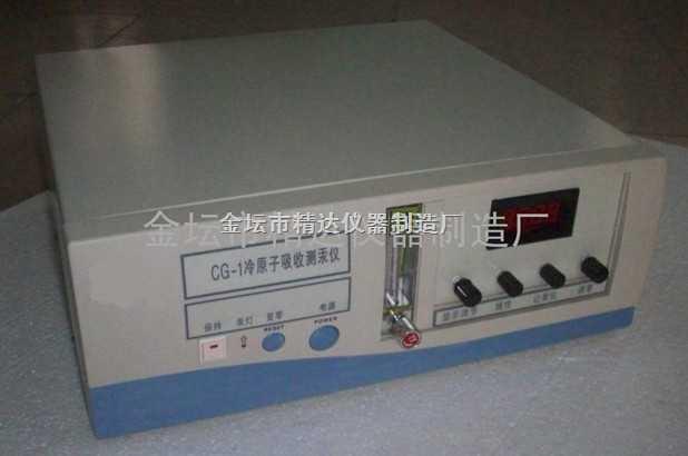 CG-1-数显直读冷原子吸收测汞仪