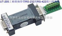 高性能RS-232到RS-422接口转换器 UT-205