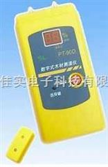 FD-K高精度魚糜水分測量儀