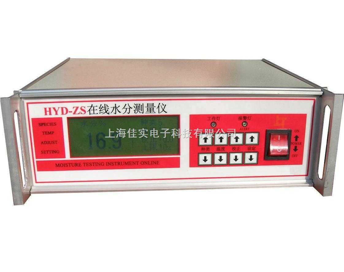 HYD-ZS-在线水分仪在线水分测定仪在线水分测量仪生产线测水仪