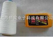 针刺式水分分析仪纱线水分测试仪晴、涤纶水分仪@