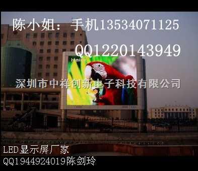 巢湖LED电子显示屏厂家 安徽芜湖LED电子显示屏厂家报价