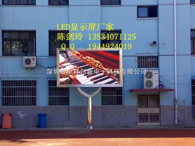 上海川沙LED室外全彩显示屏厂家价格