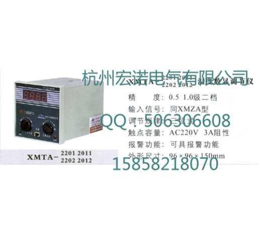 宏诺电气XMTA-2201温度数显调节仪