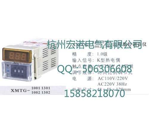 宏诺电气XMTG-1001温度数控调节仪