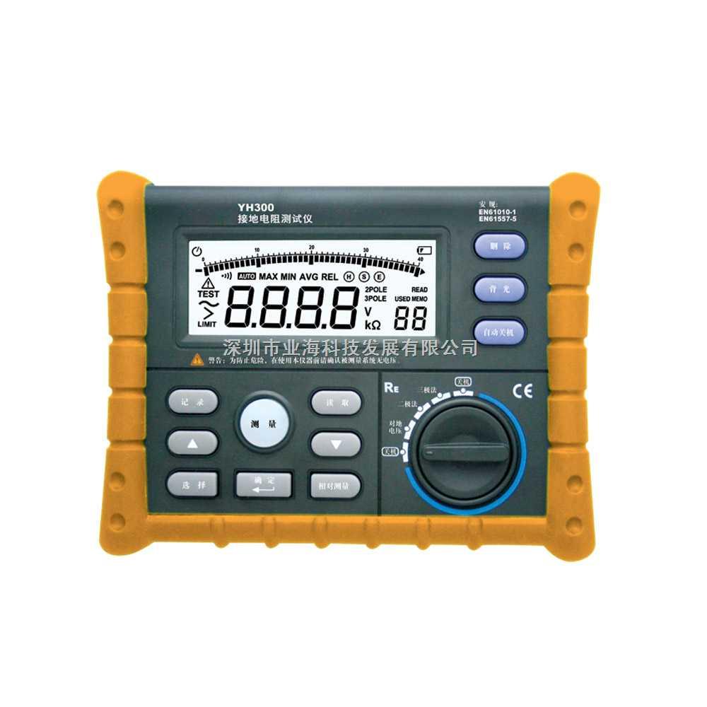 业海科技|YH300|数字式接地电阻测试仪