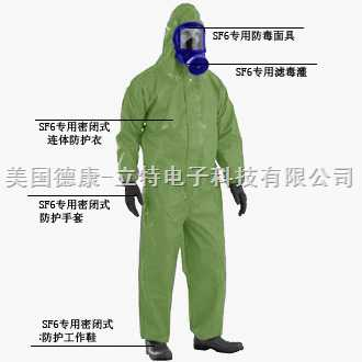 SF6专用全套防护装备