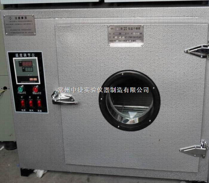 数显电热恒温鼓风干燥箱