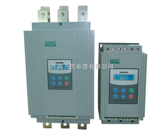 KMPR5000系列电机软启动装置