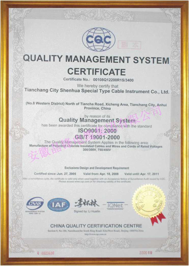 联系方式的英文_首页 荣誉证书 > 英文版 证书   联系方式 安徽晶锋电缆集团有限公司