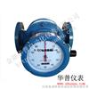 腰轮流量计/LL腰轮流量计/腰轮流量计报价/腰轮流量计生产商