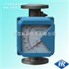 HR-LZ金属管转子流量计