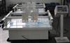 高鑫模模拟振动台/东莞模拟运输振动试验台