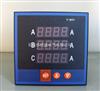 GEC2050-S96三相电流,电度计量(可选带开关量,485通讯)专业生产
