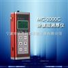 MC-2000CMC-2000C型涂層測厚儀