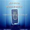 MCW-2010A型MCW-2010A型(渦流)涂層測厚儀