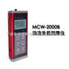 MCW-2000B型MCW-2000B型(涡流)涂层测厚仪